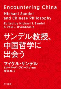 サンデル教授、中国哲学に出会う