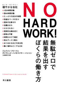 NO HARD WORK!(ノー・ハードワーク)【仮題】