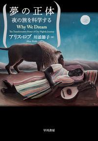 夢の正体 / 夜の旅を科学する