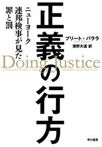 正義の行方
