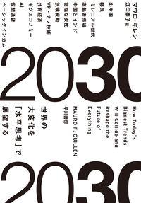 2030 / 世界の大変化を「水平思考」で展望する