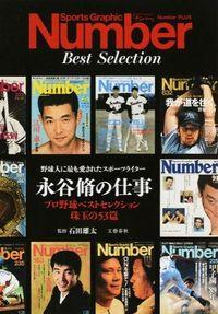野球人に最も愛されたスポーツライター永谷脩の仕事 / プロ野球ベストセレクション珠玉の53篇