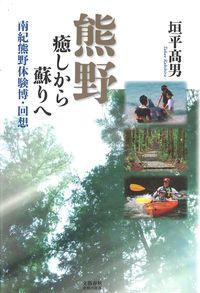 熊野 癒しから蘇りへ 南紀熊野体験博・回想