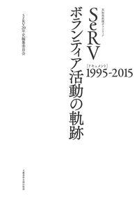 真如苑救援ボランティア SeRVボランティア活動の軌跡 [ドキュメント]1995-2015