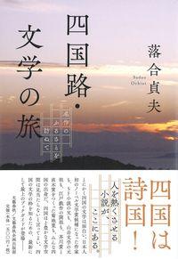 四国路・文学の旅 名作のふるさとを訪ねて