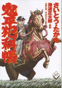コミック 鬼平犯科帳 107