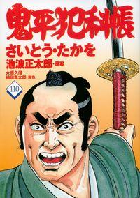 コミック 鬼平犯科帳 110