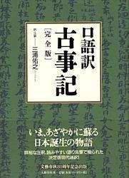 口語訳古事記完全版