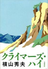 クライマーズ・ハイ(横山秀夫/著)