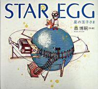 Star egg / 星の玉子さま