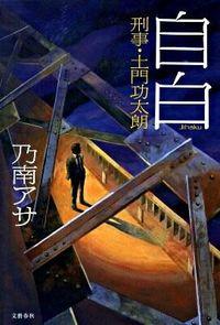 自白 / 刑事・土門功太朗