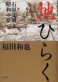 地ひらく / 石原莞爾と昭和の夢