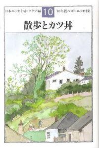 散歩とカツ丼 / ベスト・エッセイ集'10年版