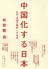 中国化する日本 / 日中「文明の衝突」一千年史