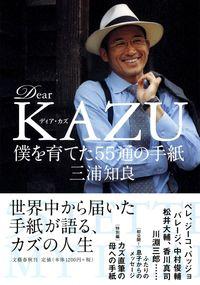 Dear KAZU僕を育てた55通の手紙