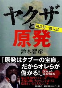 ヤクザと原発 / 福島第一潜入記