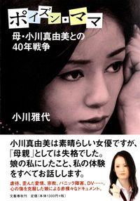 ポイズン・ママ / 母・小川真由美との40年戦争