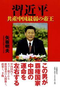 習近平共産中国最弱の帝王
