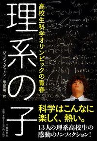 理系の子 / 高校生科学オリンピックの青春