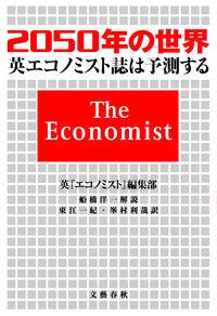 2050年の世界 / 英エコノミスト誌は予測する