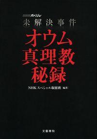 未解決事件オウム真理教秘録 / NHKスペシャル