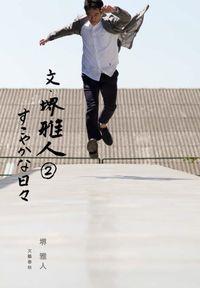 文・堺雅人 2