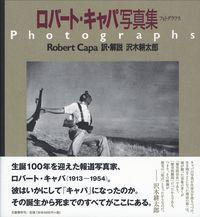 ロバート・キャパ写真集 / フォトグラフス