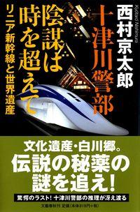 十津川警部陰謀は時を超えて / リニア新幹線と世界遺産