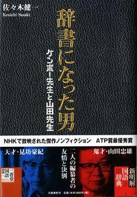 辞書になった男 / ケンボー先生と山田先生