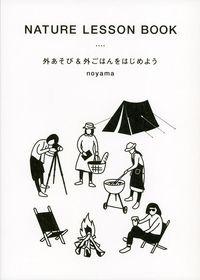 外あそび&外ごはんをはじめよう / NATURE LESSON BOOK