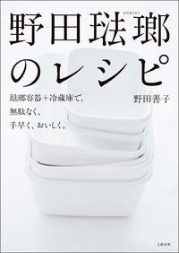 野田琺瑯のレシピ / 琺瑯容器+冷蔵庫で、無駄なく、手早く、おいしく。