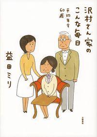 沢村さん家のこんな毎日 / 平均年令60歳