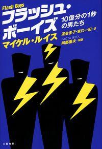 フラッシュ・ボーイズ / 10億分の1秒の男たち