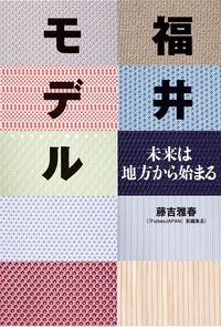 福井モデル / 未来は地方から始まる