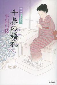 千春の婚礼 / 新・御宿かわせみ