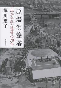 原爆供養塔 / 忘れられた遺骨の70年