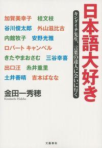 日本語大好き / キンダイチ先生、言葉の達人に会いに行く