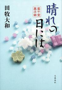 晴れの日には / 藍千堂菓子噺