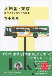 大田舎・東京 / 都バスから見つけた日本