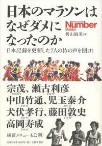 日本のマラソンはなぜダメになったのか / 日本記録を更新した7人の侍の声を聞け!