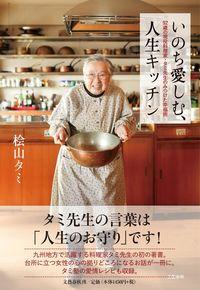 いのち愛しむ、人生キッチン / 92歳の現役料理家・タミ先生のみつけた幸福術