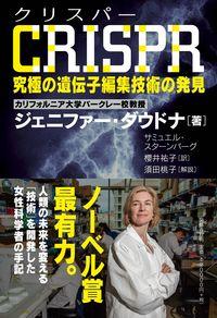 CRISPR (クリスパー)究極の遺伝子編集技術の発見