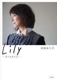 Lily / 日々のカケラ