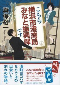 こちら横浜市港湾局みなと振興課です