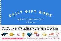 DAILY GIFT BOOK 気持ちが伝わる贈りものアイデア