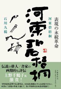 河東碧梧桐 表現の永続革命