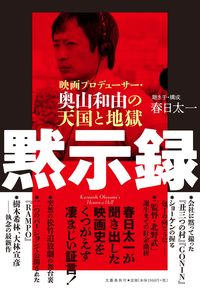黙示録 映画プロデューサー・奥山和由の天国と地獄の表紙画像