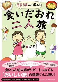 うまうまニッポン! 食いだおれ二人旅の表紙画像