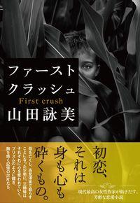 山田詠美『ファースト クラッシュ』表紙