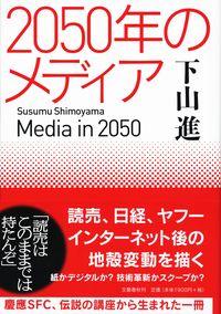 2050年のメディア